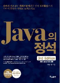 자바(JAVA)프로그래밍초급